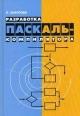 Разработка Паскаль-компилятора